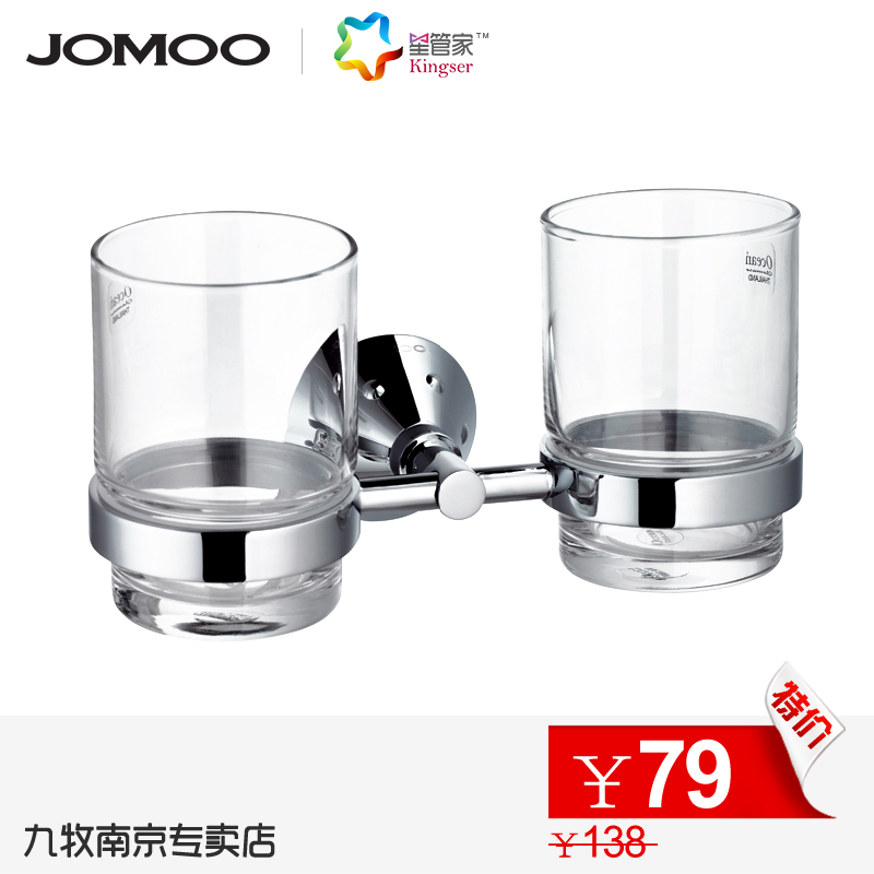 Jomoo-copper-ocean-cup-bathroom-accessories-double-cup-holder-shukoubei-933803